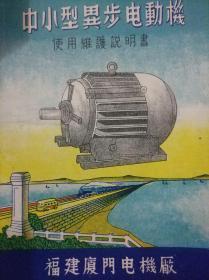 中小型异步电动机使用维护说明书【繁体】