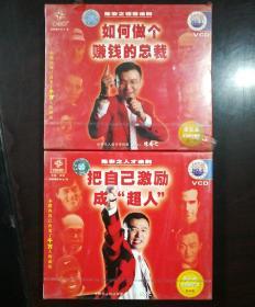 陈安之领导法则•陈安之人才法则 VCD