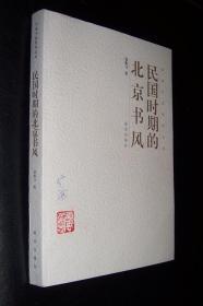 民国时期的北京书风:邹典飞毛笔签赠本