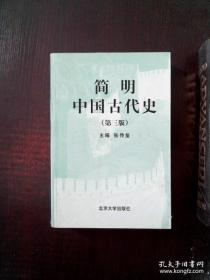 简明中国古代史(第三版)9787301039052