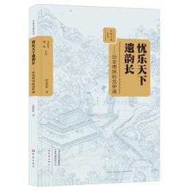 忧乐天下遗韵长:治家理国的范仲淹/乡贤文化丛书
