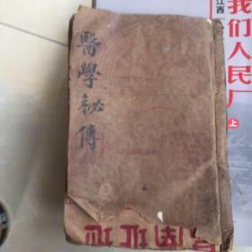 早期手写医书(字体漂亮..内容跟歌诀样的.还有些汤药的制作)