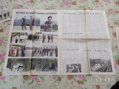 朝鲜报纸 로동신문 (2015年/8月10日)