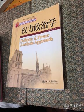 有高政治学交通大学权力吗南京中图片
