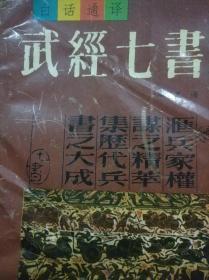 武经七书 (白话通译)