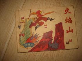 连环画:火焰山
