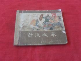 62年版西汉演义连环画---之十六----《计复成皋》