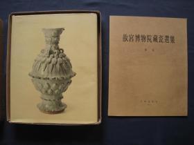 故宮博物院藏瓷選集 厚本精裝全一冊 另附解說 文物出版社1962年一版一印 私藏好品相