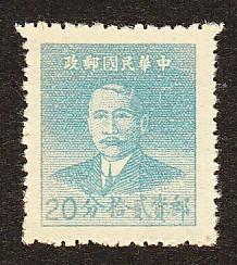 民国,普60孙像重庆华南版银元,20分新票(1949年).