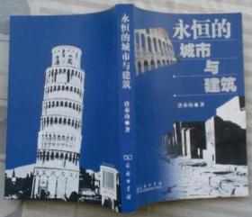 永恒的城市与建筑