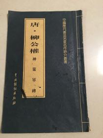 唐.柳公权神策军碑