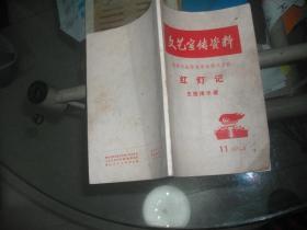 文艺宣传资料越剧试验移植革命现代京剧红灯记主题旋律乐谱