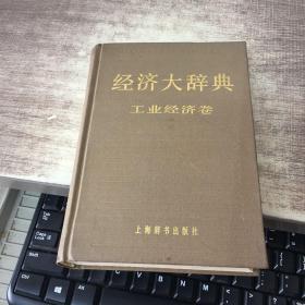 经济大辞典 工业经济卷