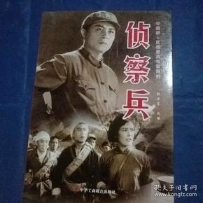 中国你梦*红色经典电影阅读:侦察兵张照富改编图文正版新书未翻阅