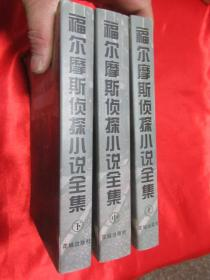 福尔摩斯侦探小说全集       (上中下)