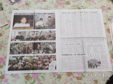 朝鲜报纸 로동신문 (2016年/7月26日)