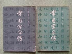 常用字字帖(一)(三)合售