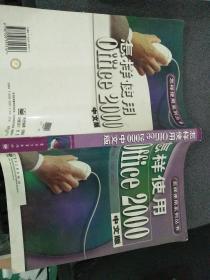 怎样使用Office 2000中文版
