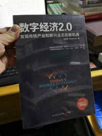 数字经济 2.0:发现传统产业和新兴业态的新机遇  未拆封      店C1