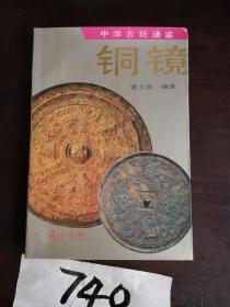 中华古玩通鉴-  铜镜
