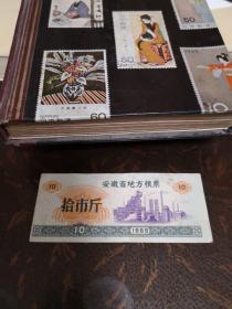 【粮票】1969年安徽省语录粮票10斤