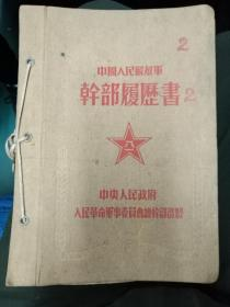 毛主席会议手抄本