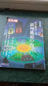 日本原版大画册 <太阳别册.银河铁道の夜>12开 铜版纸