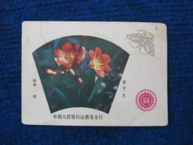 中国人民银行山西省分行储蓄利率宣传卡——君子兰