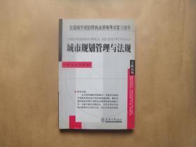 城市规划管理与法规  天津大学出版社