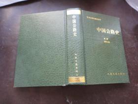 中国公路史.第二册.现代公路
