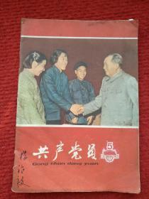 共产党员(1965年第5期)