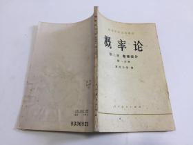 概率论 第二册 数理统计 第一分册