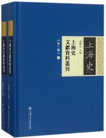 上海地方史文献资料丛刊(第一辑 16开精装 全二册)