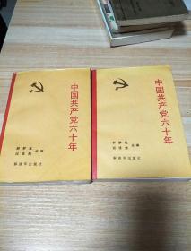 中国共产党六十年——上下