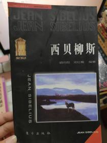 古典之门音乐丛书《西贝柳斯》