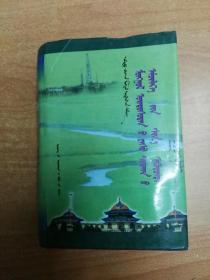蒙古族治疗骨伤的创新 (蒙古文)(大32开精装)
