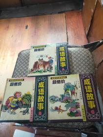 成语故事(A.B.C 全三册)成语中的童话世界(少儿版.注音读物)[24开方本 精装 彩版]