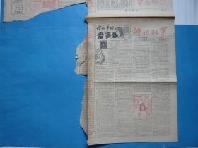 《神州故事》报,1987年第七、八期合刊。《英灵杀相》《龙凤紫金镯》《错结良缘》