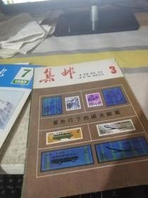 集邮1983年3期-