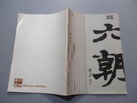 六朝(2006年)【创刊号】