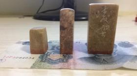 老印章 石质私印三枚 大小如图