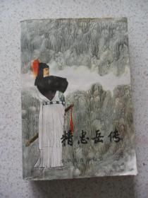 精忠岳传(3架)