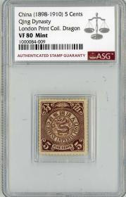 大清国邮票 蟠龙票5分美国专业评级公司ASG  评级VF80 Mint