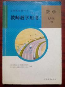 初中数学教师教学用书七年级上册,初中数学教师,初中数学2012年1版