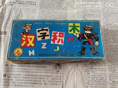 汉字积木,看图识字,拼音组词,开发儿童智力,