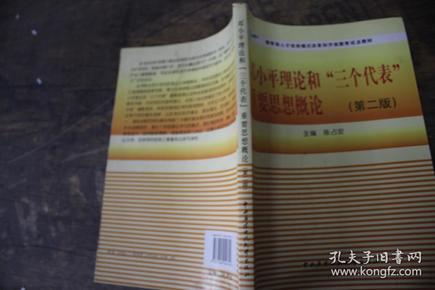 教育部人才培养模式改革和开放教育试点教材:邓小平理论和三个代表重要思想概论