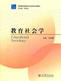 教育社会学