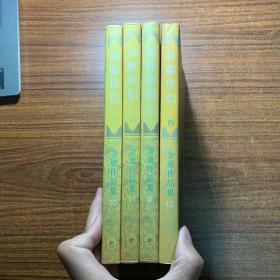 神雕侠侣1-4册