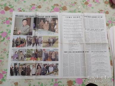 朝鲜报纸 로동신문 (2015年/12月18日)