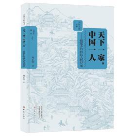 天下一家,中国一人:创建乡约的吕大钧兄弟/乡贤文化丛书